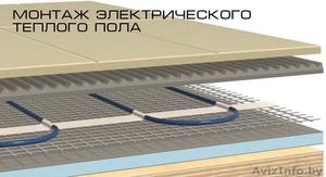 Монтаж электрического теплого пола - Изображение #2, Объявление #1641352