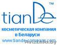 Сотрудничество с TianDe (Тиандэ,  Тианде) - косметической компанией в РБ,  Орша