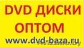 Dvd диски оптом mp3 cd dj-pack blu-ray soft диски оптом двд сд оптом