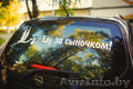 Наклейки на автомобиль на выписку из Роддома в Орше
