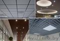 Монтаж подвесного потолока типа - армстронг, грильянто - Изображение #2, Объявление #1641424